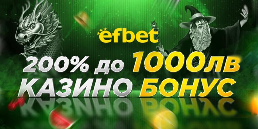 Efbet Нов Начален Казино Бонус – 200% до 1000лв.