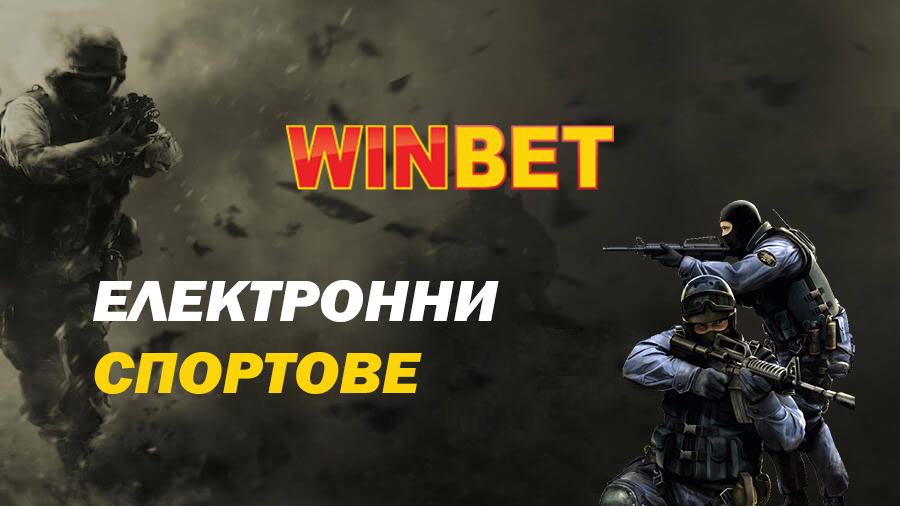 Winbet eSports Залози и Турнири на Електронни Спортове 1