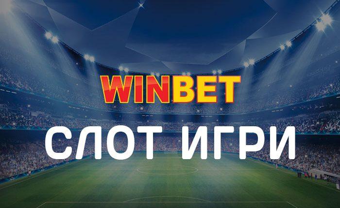 Winbet Слот Игри 35