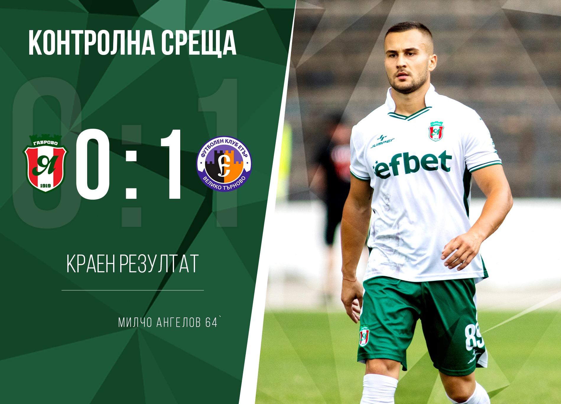 Беглецът Петков се завърна в Етър с победа в Габрово 1