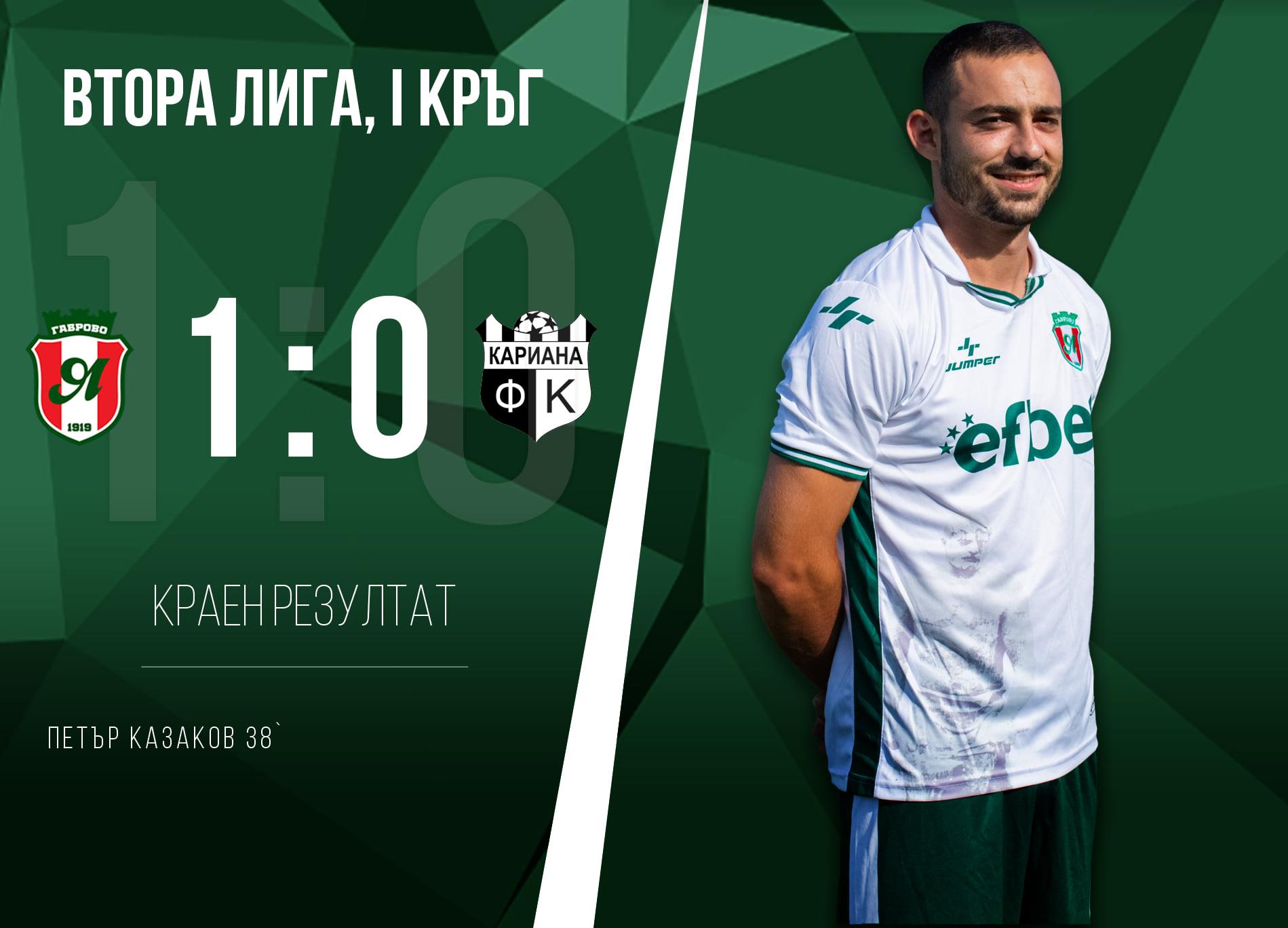 Фурор в Габрово - Янтра се върна с победа 1