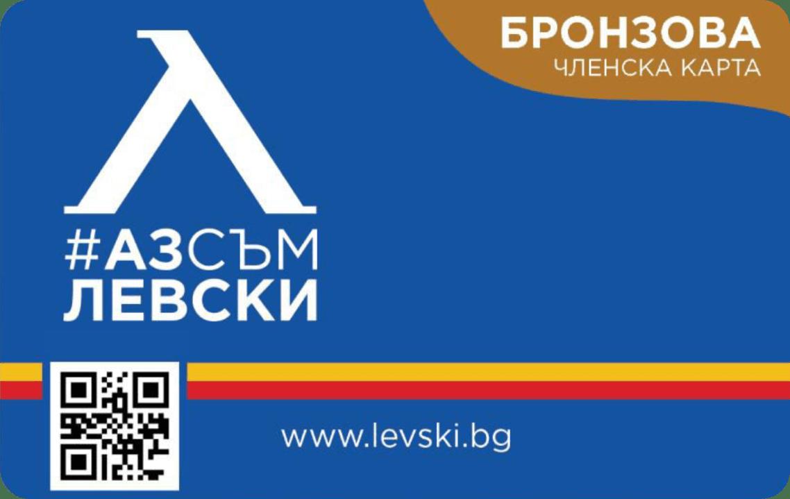Левски представи новите членски карти - пуска ги в продажба днес 1