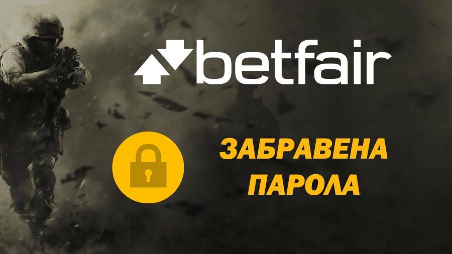 Betfair Забравена Парола 1