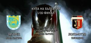 """Локо (Пд) секна устрема на Загорец с обрат, """"вдъхновен"""" от рефер"""