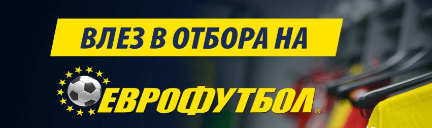Еврофутбол – Mнение и Оценка 4