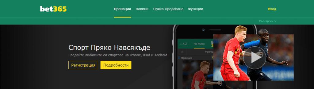 Bet365 Мобилна Апликация за Андроид и iOS 2
