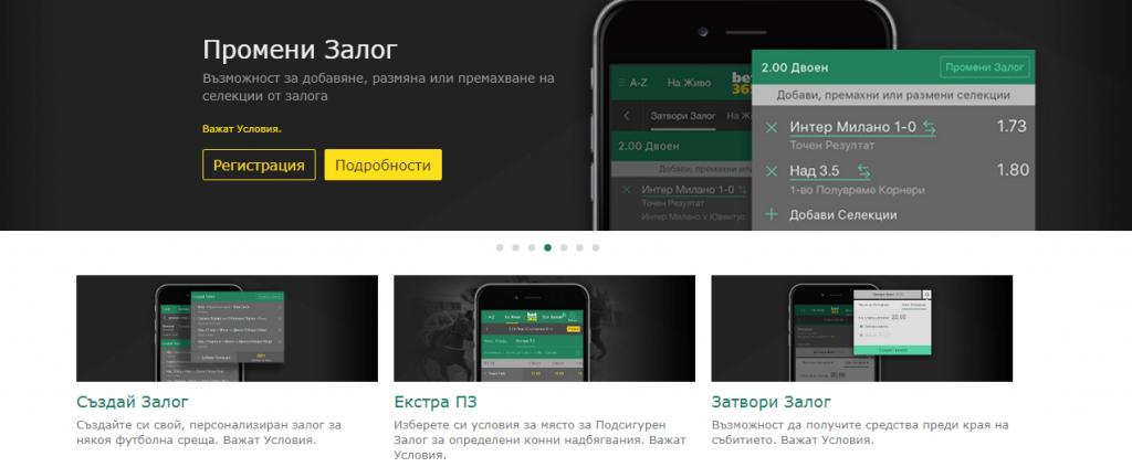 Bet365 Мобилна Апликация за Андроид и iOS 4