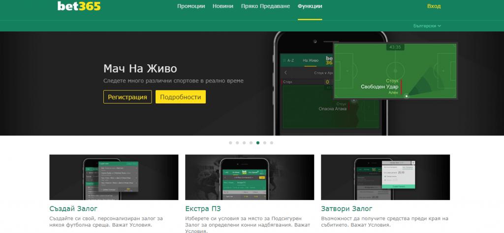 Bet365 Мобилна Апликация за Андроид и iOS 3