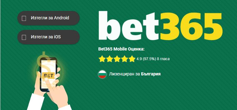 Bet365 Мобилна Апликация за Андроид и iOS 1